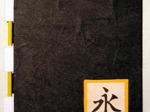 Notizbuch_klein_Schriftzeichen_1